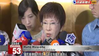 KMT presidential candidate explains comment that a loss would be 'ugly' for KMT chairman