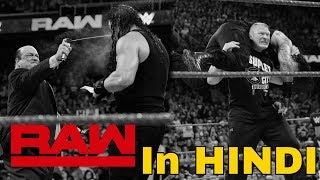 WWE Raw 13th August 2018 Highlights Roman Reigns and Brock Lesnar Bravel in Hindi |Roman Segment