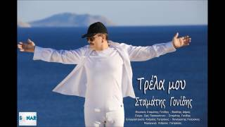 Σταμάτης Γονίδης - Τρέλα Μου | Stamatis Gonidis - Trela Mou - Official Audio Release