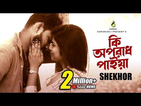 Xxx Mp4 Ki Oporadh Paiya কি অপরাধ পাইয়া Shekhor Biyar Jala 3gp Sex