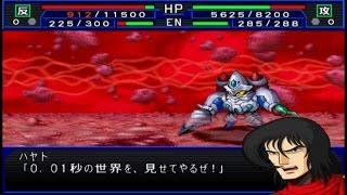 Super Robot Wars Impact - Shin Getter-2 Attacks