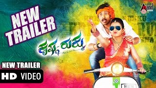 Krishna Rukku | Theatrical Trailer (Official) | Ajai Rao | Amulya | V.Sridhar | Kannada 2016