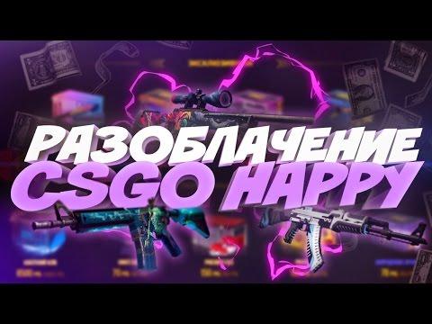 CSGO-HAPPY.RU - РАЗВОД