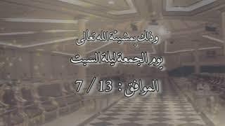برومو حفل زواج الشاب مروان بن معوض الضريسي    13 /  7 /  1439 هـ