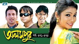 Aloshpur | Episode 371-375 | Chanchal Chowdhury | Bidya Sinha Mim | A Kha Ma Hasan