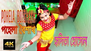 Baje Re Baje Dhol Ar Dhak Dance  [4K] | Hridita Hossain