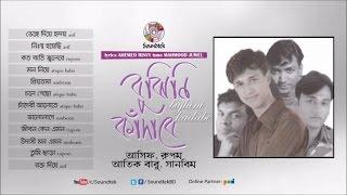 Various Artists - Bujhini Kadabe