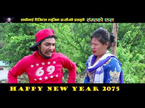 Xxx Mp4 Comedy Serial Sangatko Phal Eposide 37 Ft Ramu Birahi Aakriti Thapa 3gp Sex
