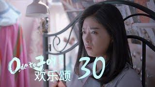 歡樂頌2 | Ode to Joy II 30【未刪減版】(劉濤、楊紫、蔣欣、王子文、喬欣等主演)