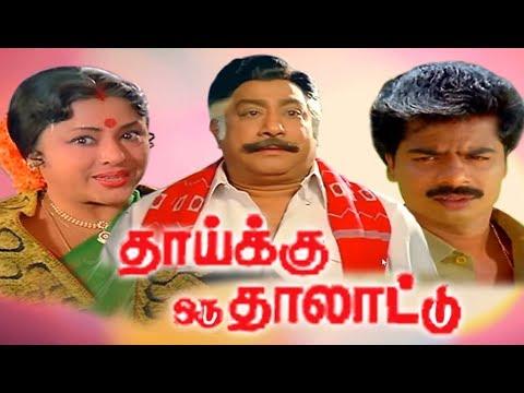 Xxx Mp4 Thaaikku Oru Thalattu Full Movie Tamil Movies Tamil Comedy Movies Pandiyan Sivaji Padmini 3gp Sex