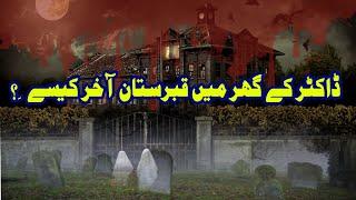 Hospital main Qabaristan Aakhir Kesy Dekhye Programe Lahore Puchta Hai 2018 main.