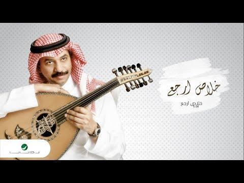 Xxx Mp4 Abade Al Johar Khalas Erjaa عبادي الجوهر خلاص ارجع 3gp Sex