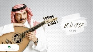 Abade Al Johar ... Khalas Erjaa | عبادي الجوهر ... خلاص ارجع