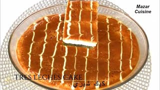 Tres Leches Cake Recipe ,Or Milk Cake Recipe  کیک شیری Best Tres Laches Cake