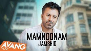 Jamshid - Mamnoonam OFFICIAL VIDEO | جمشید - ممنونم