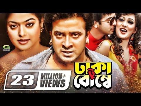 Bangla Movie   Dhaka To Bombay    Full Movie    HD1080p   Shakib Khan   Kabita   Omar Sany