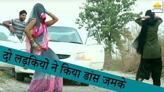 दो लड़कियों ने किया डांस जमके ||  Latest Haryanvi Dance 2018 || Alka Music Official