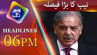 News Headlines | 6:00 PM | 16 July 2018 | Lahore Rang