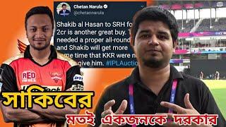 সানরাইজার্সে সাকিবের যোগদান!!!! একি বললেন ভারতীয় সাংবাদিক। কে কে একমত?   Shakib IPL   IPL11