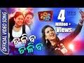 Chaliba Chaliba | Official HD Video Song | Happy Lucky Odia Film 2018 | Elina, Sasmita - TCP