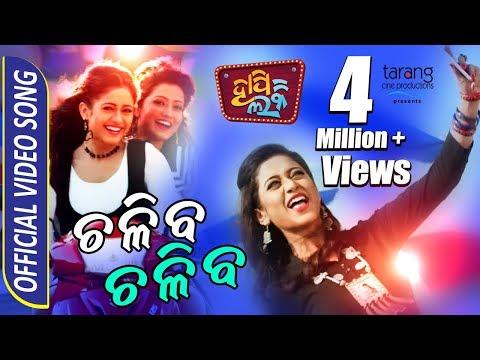 Download Chaliba Chaliba | Official HD Video Song | Happy Lucky Odia Film 2018 | Elina, Sasmita - TCP HD Mp4 3GP Video and MP3