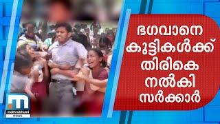 Teacher's Transfer Put On Stay| Mathrubhumi News