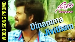 Neerajanam Telugu Movie  | Dinamma Jivitham Video Song Promo  | Mahesh | Sabyasachi | Karunya