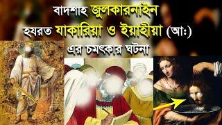 Nasirullah Chadpuri waz || বাদশাহ্ যুলকারনাইন, হযরত যাকারিয়া (আ:),হযরত ইয়াহীয়া (আ:) এর চমৎকার ঘটনা