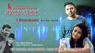 Bhalobashi Bangla New Song Belal Khan,Nandita