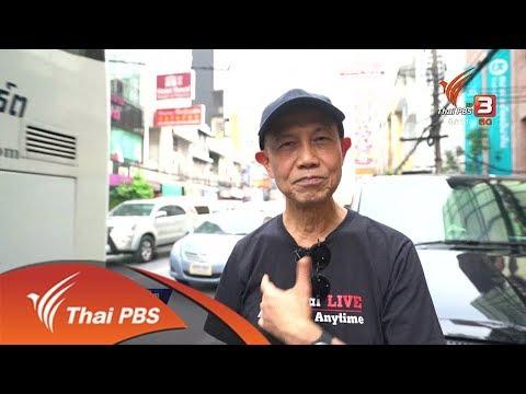 เศรษฐกิจไทยในเยาวราช ตั้งวงคุยกับสุทธิชัย 16 ม.ค. 62
