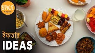 ইফতারে কি খাবেন, আর কি খাবেন না (ইফতার প্ল্যাটার আইডিয়া) Iftar Recipe Ideas   Iftar Platters