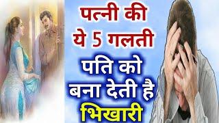 जब पत्नी 5 गलती करने लगे समझो पति की बर्बादी शुरू धीरे-धीरे होने लगता है गरीब Vastu shastra #vastu
