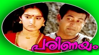 Parinayam | Malayalam Super Hit Full Movie | Vineeth & Mohini
