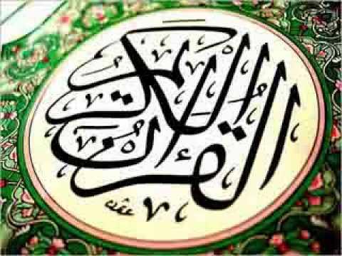 سورة البقرة | القرآن الكريم بصوت ماهر المعيقلي