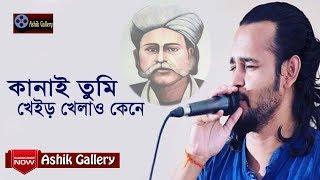 Kanai Tumi Kheir Khelao Kene I কানাই তুমি খেইড় খেলাও কেনে I Ashik I Hason Raja I Audio Song