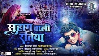 Suhag Wali Ratiya | Superhit Bhojpuri Song | Vikash Raj