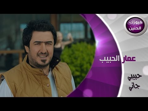 عمار الحبيب - حبيبي جاني (فيديو كليب) | 2015
