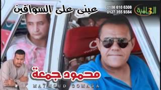 محمود جمعة  عينى على السواقين
