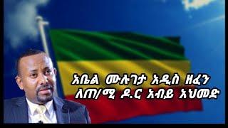 አቤል ሙሉጌታ- አንድ ሰው ሰቶናል  ( new ethiopian music 2018