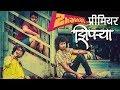 Ziprya l Marathi movie l film review l Amruta Subhas l