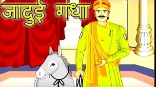 Akbar Birbal story of Magical Donkey अकबर बीरबल की कहानी    जादुई गधा   बच्चों के लिए  हिंदि मे