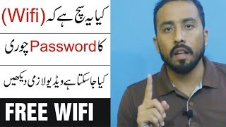 Can We See Someone Wifi Password|Wifi Explained in Detail Urdu Hindi Tutorial