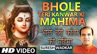 Bhole Teri Kanwar Ki Hai Mahima Apaar I Kanwar Bhajan I SURESH WADKAR I Full Video Song