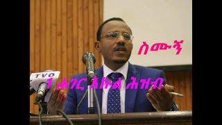 Ethiopian news today :lema megerssa message 08-03-2018