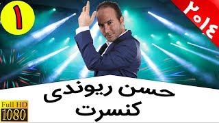 خنده دار ترین کل کل طنز حسن ریوندی و محمود شهریاری در جشن بانک پاسارگاد 92
