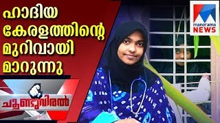 Hadiya case become a wound of Kerala | Choonduviral | Manorama News