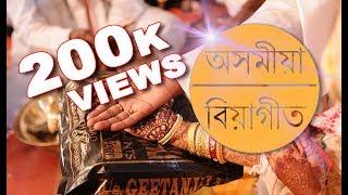 Wedding Music (Assamese) - 1 | অসমীয়া বিয়ানাম - ১ | Assamese Biya Naam