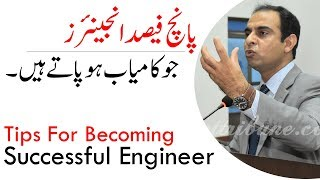Tips For Becoming Successful Engineer | Qasim Ali Shah (In Urdu)