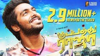Kuppathu Raja - Official Teaser | GV Prakash | R Parthiban | Poonam Bajwa | S Focuss Production