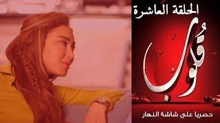 Episode 10 - Qoloub Series / الحلقة العاشرة - مسلسل قلوب